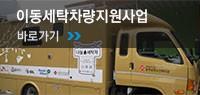 이동세탁차량지원사업